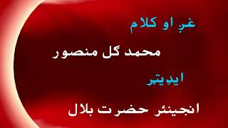 M.GUL Pushto sad poetry