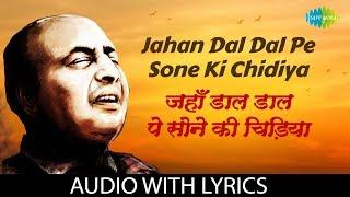 Jahan Dal Dal Pe Sone Ki Chidiya with lyrics | जहाँ डाल-डाल पर सोने| Mohammed Rafi | Sikander-E-Azam