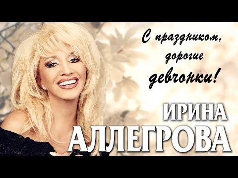 "АУДИО Ирина Аллегрова ""С праздником, дорогие девчонки!"" - UCifkL5PwNM2SF243CMam76Q"