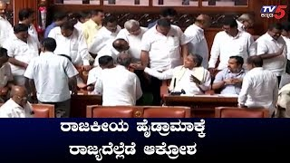 ರಾಜಕೀಯ ಹೈಡ್ರಾಮಾಕ್ಕೆ ರಾಜ್ಯದೆಲ್ಲೆಡೆ ಆಕ್ರೋಶ   Karnataka Political Crisis   TV5 Kannada