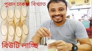 পুরান ঢাকার বিউটি লাচ্ছি | Puran Dhaka Famous Beauty Lassi | Special Lassi.