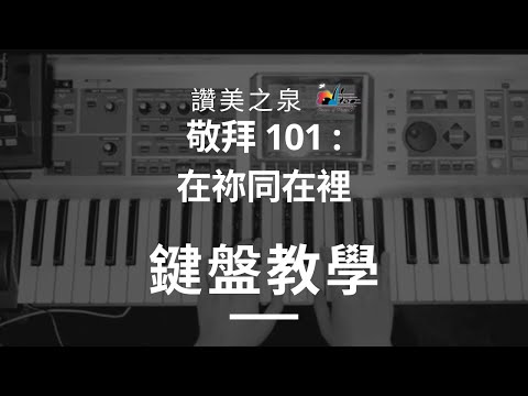 [ In Your Presence] -  Keyboard Tutorial   101