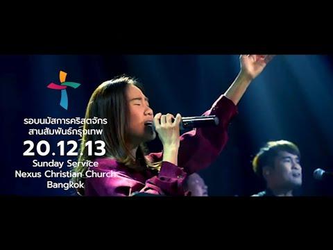 Nexus Bangkok  2020/12/13