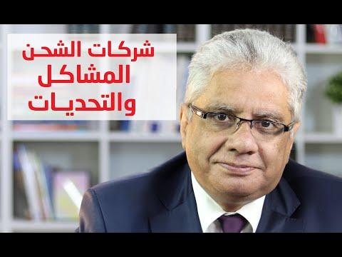 شركات التوصيل والشحن - المشاكل والتحديات د. إيهاب مسلم