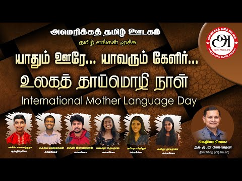 International Mother Language Day by American Tamil Media