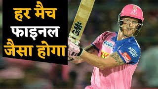 IPL 2019: 'अब हर मैच फाइनल जैसा मानकर चलना होगा : Ben Stokes