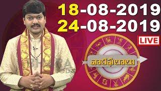 Vaara Phalalu By #TejaswiSarma   Weekly Horoscope 2019   18th Aug - 24th Aug 2019   Bharat Today