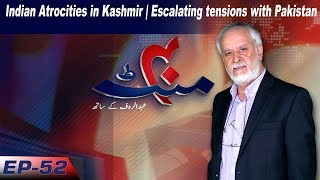 40 Minute | Indian Atrocities in Kashmir | Escalating tensions with Pakistan | 16 August 2019