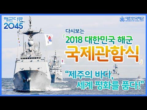 [다시보는 2018 해군 국제관함식] 제주의 바다, 세계의 평화를 품다