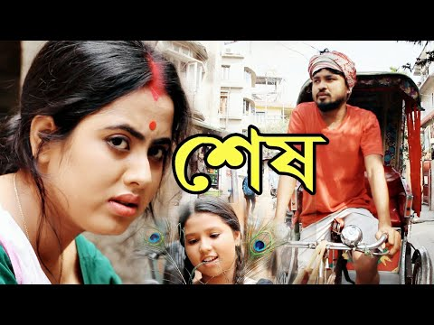 Xekh new Assamese heart touching story Sunny Golden