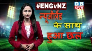 ICC Cricket World Cup 2019 Final : #ENGvNZ विश्वकप में न्यूजीलैंड के साथ हुआ छल |#ICCRules