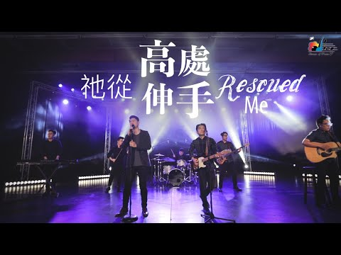 Rescued Me MV - (24) I Believe []
