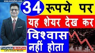 34 रूपये पर यह शेयर विश्वास नहीं होता | Latest Share Market News In Hindi | Latest Stock Market News