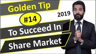 English| Golden Tip #14 To Succeed In Stock Markets | Share market basics for beginners| Episode:14