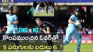 ICC Cricket World Cup 2019 Final : England Should Only Have Been Awarded Five Runs, And Not Six