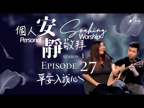 Personal Soaking Worship - EP27 HD : / Be Thou My Vision