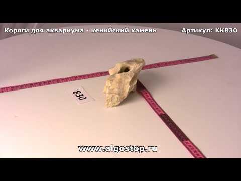 Камень кенийский натуральный