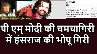 Hans Raj Hans says J.N.U should be renamed MNU after PM Narendra Modi