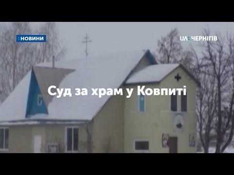 Церковна