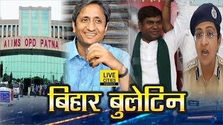 Bihar News:  Patna AIIMS, Ravish Kumar Ramon Magsaysay Award, Mukesh Sahani, SSP Garima Malik PC