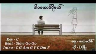 D Phyo ~ Wa Aung Ngo Mel 😢 (Lyrics Video)