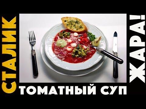 Шикарный томатный суп - в жару... лучше окрошки! - UCO8YHPk43zHgfUFWv9FUttg