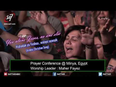 Wahadak ya Yeshua...You alone Jesus...Arabic Christian Song(Lyrics@CC)