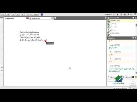 المحاسب المؤهل(الإصدار الثاني)|أكاديمية الدارين|محاضرة رقم5