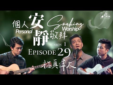 Personal Soaking Worship - EP29 HD : /