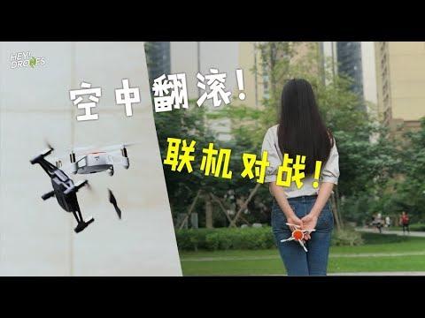 空中对战,一键翻滚!399的米兔小飞机到底值不值得买?Xiaomi Mitu Mini Drone ! - UCYvW-dq-ck4X-oPlnfLOqQA