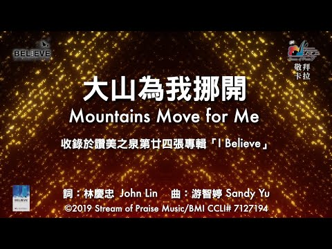 Mountains Move for MeOKMV (Official Karaoke MV) -  (24)
