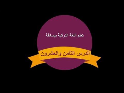تعلم اللغة التركية الدرس الثامن والعشرون | طارق طه