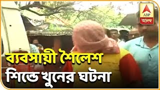 Businessman Murder at Karea in 2015, master mind arrested from Maharashtra by Lalbazar