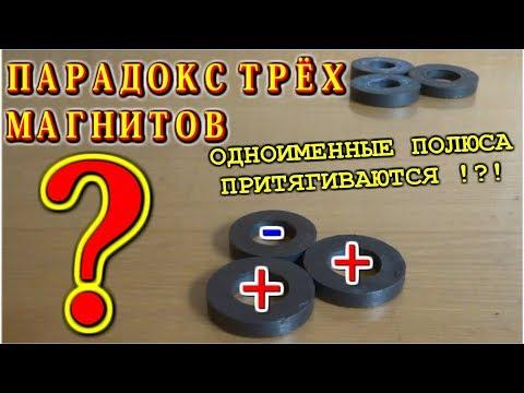 ПАРАДОКС ТРЁХ МАГНИТОВ - UCP_Jf6RvUfn7_VtwlakxA6A