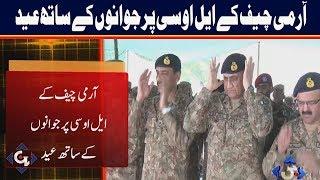 COAS celebrates Eid-ul-Fitr with troops deployed on LOC  l 05 June 2019  | GTV News