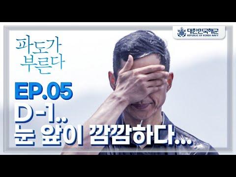 독도리그 D-1... 준비는 끝났다?! [파도가 부른다] - EP.05