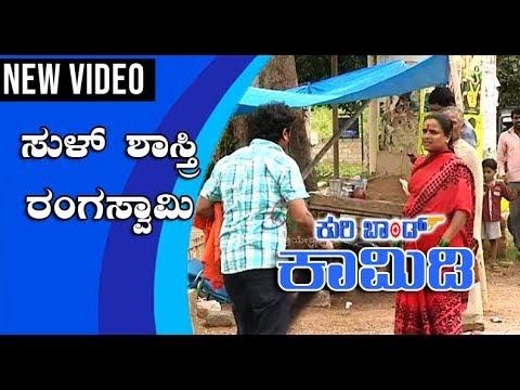 Kuribond - 72 | ಸುಳ್ ಶಾಸ್ತ್ರಿ  ರಂಗಸ್ವಾಮಿಗೆ ಪೊರಕೆ ಪೂಜೆ | Kuribond New Video