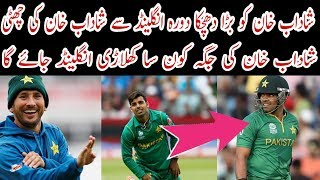 Shadab Khan Ruled Out Of England Tour 2019 | Shadab Khan Replacement | Mussiab Sports |