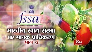 Standing Committee Report: भारतीय खाद्य संरक्षा और मानक प्राधिकरण य़ानि FSSAI | Part - 2