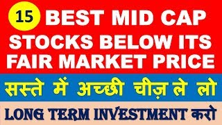 Best Mid Cap Stocks to buy for long term | multibagger shares 2019 india | latest stock market news