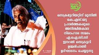 Oommen Chandy inaugurating KSU strike in front of Secretariate   #Kerala360   Kaumudy TV
