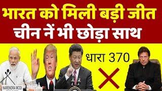 Modi सरकार की बड़ी जीत। अमरीका, रूस और चीन ने दिया साथ। Article 370 Jammu and Kashmir