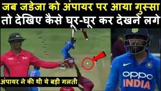 IND VS WI: अंपायर की गलती पर Ravindra Jadeja  को आया गुस्सा  देखिए फिर क्या हुआ| Headlines Sports