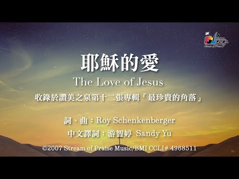 The Love of Jesus MV -  (12)  Precious Corner