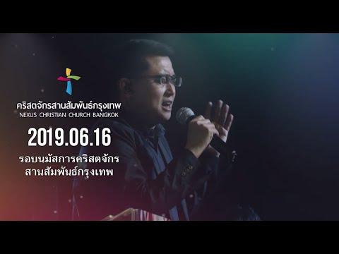 Nexus Bangkok 2019/06/16
