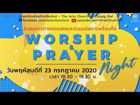 Worship and Prayer Night  23  2020