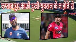 युवराज की टीम जीत के बाद पाहुची Eliminators में, होगा रोचक मुक़ाबला | Yuvraj Singh | Global T20