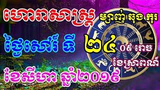 ហោរាសាស្ត្រប្រចាំ ថ្ងៃសៅរ៍ ទី24 ខែសីហា ឆ្នាំ2019 | Khmer horoscope daily