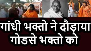 godse vs Gandhi is the base of indian home war. after insult great leader,first revolution in india
