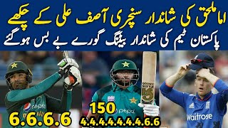 Pakistan vs England 3rd ODI 2019 || Super batting of Imam ul Haq and Asif Ali